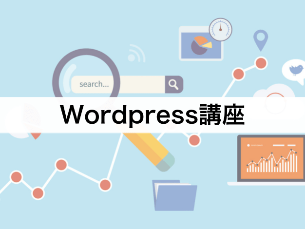 WordPress設置