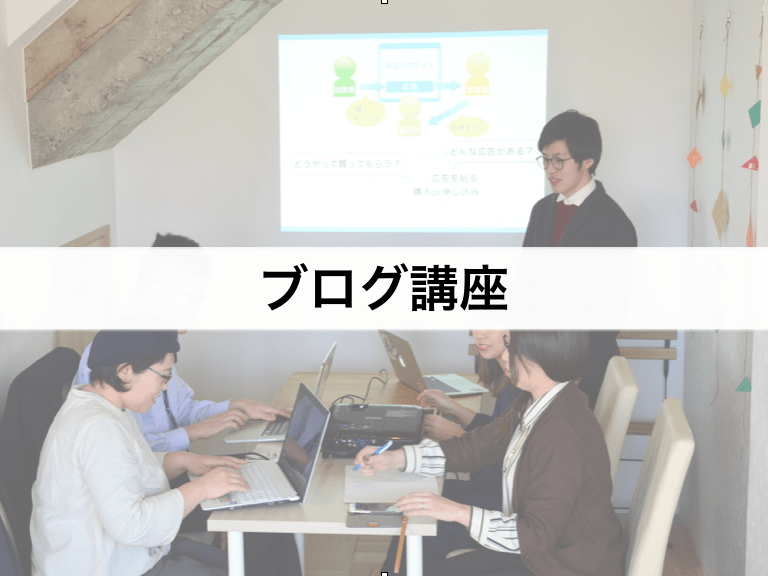ブログセミナーの開催